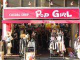 POP GIRL蕨 店